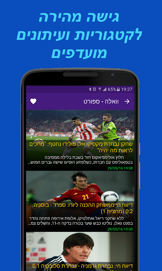 Israel News- screenshot