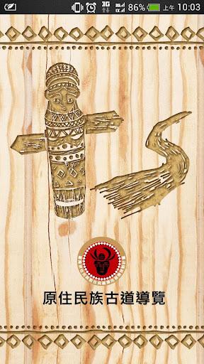 原住民族古道導覽