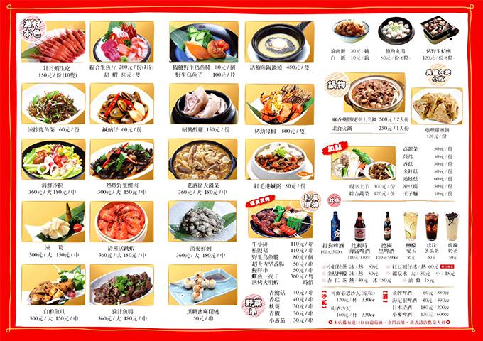 小紅食堂菜單