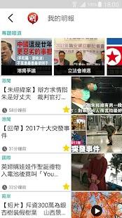 明報新聞 - náhled