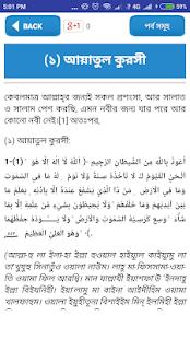 Download dua bangla দোয়া ও জিকির কুরআন ও হাদিসের আলোকে For PC Windows and Mac apk screenshot 20