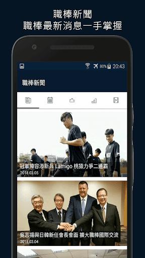 TAIWAN BASEBALL screenshots 1