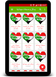 مسجات و رسائل حب سودانية screenshot 4