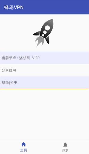 HumBirdVPN-蜂鸟VPN-完全免费的科学上网-翻墙神器 1.9.0 screenshots 1