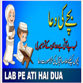 Lab Pe Aati Dua Kids Urdu Poem - Offline Poem