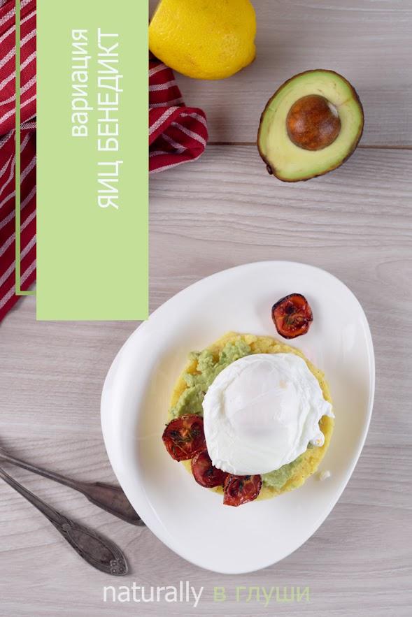 Полента с яйцом пашот, запеченными помидорами и авокадо | Блог Naturally в глуши