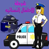 شرطة الاطفال النسائية