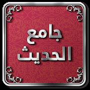 Gamea Elhadith