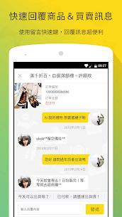 Yahoo奇摩拍賣 – 刊登免費 安心購物 3