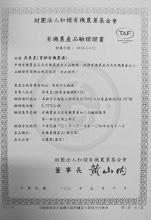 Photo: 吳東星有機證書