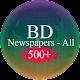 Bangla Newspaper Apps – Bangla News (app)