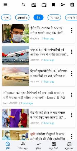 UP Hindi News (Local News) ss3