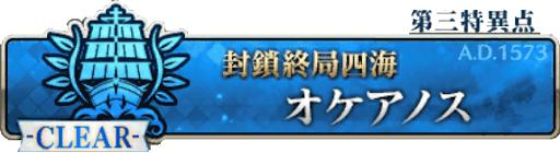 3章_オケアノス