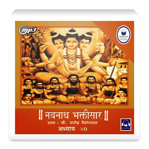Navnath Bhaktisar Adhyay 40