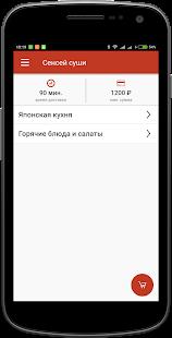 Сенсей суши | Russia - náhled