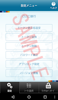 Screenshot of ワンタイムパスワード