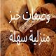 وصفات خبز منزلية سهلة بدون نت Download on Windows