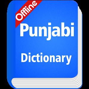 Punjabi Dictionary Offline