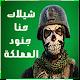 شيلات حنا جنود المملكه بدون انترنت  2019 for PC-Windows 7,8,10 and Mac