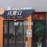 瑪麗安雪綿冰(九堂店)