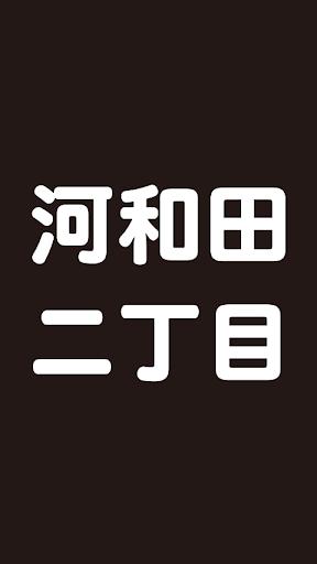 河和田二丁目