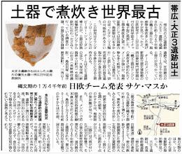 Photo: 北海道新聞 Hokkaido