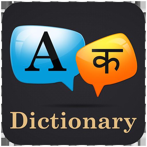 by ste sa pripojiť s významom v hindčine