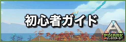 PixARK_初心者ガイド