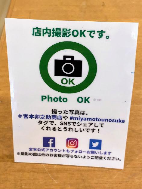 館内撮影OK!