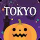 東京ハロウィンマップ