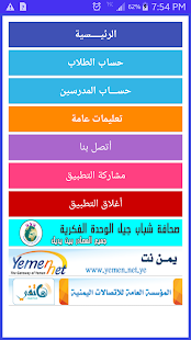 المـــدرسة اليمنية الألكــترونية - náhled