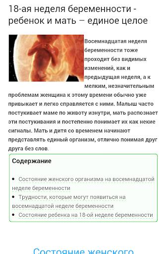 По узи от 7 марта беременность 5 недель, плодное боюсь пока идти к врачу.