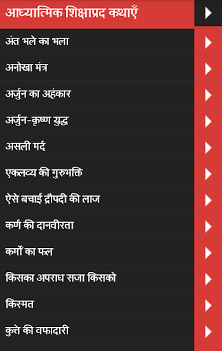 Educational Stories in HIndi