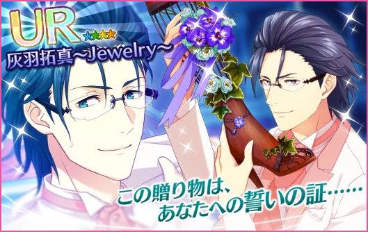 【画像】灰羽拓真~ Jewelry~