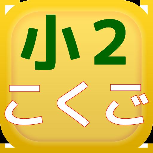 教育の小学2年生で勉強する国語 LOGO-記事Game
