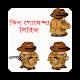 তিন গোয়েন্দা সিরিজ Android apk