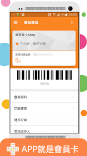 康是美 eShop- screenshot thumbnail