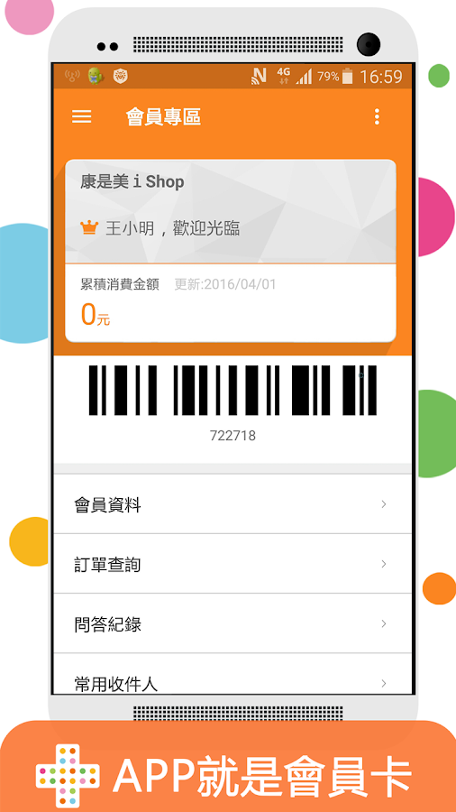 康是美 eShop- screenshot