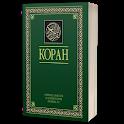 Коран. Перевод Э.Кулиева(т. ас-Саади и Ибн Касира) icon