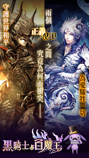 黑騎士與白魔王 for PC
