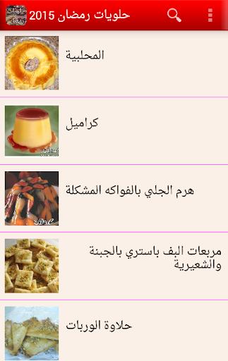 حلويات رمضان 2015 دون انترنت