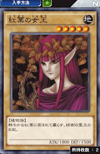 紅葉の女王
