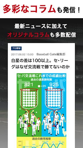 BaseballGate u91ceu7403u306eu3059u3079u3066u304cu308fu304bu308bu30cbu30e5u30fcu30b9u30e1u30c7u30a3u30a2 1.0.2 Windows u7528 2