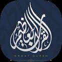 Great Quran | القرآن العظيم icon