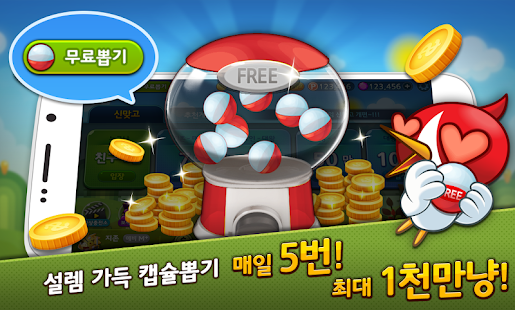 한게임 신맞고 : 국가대표 무료고스톱 - náhled