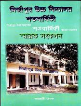Photo: 100 years of Mirzapur School