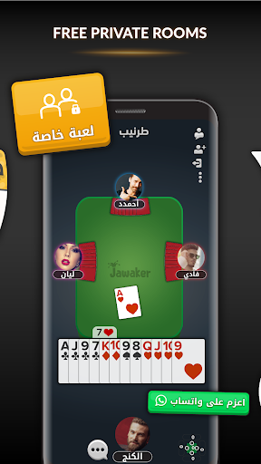 Jawaker Trix, Tarneeb, Baloot, Hand & More 17.5.2 screenshots 3