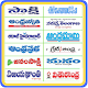 Telugu News Papers (Daily E-Papers) for PC Windows 10/8/7