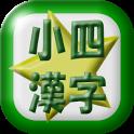 小学四年生漢字読み練習 icon