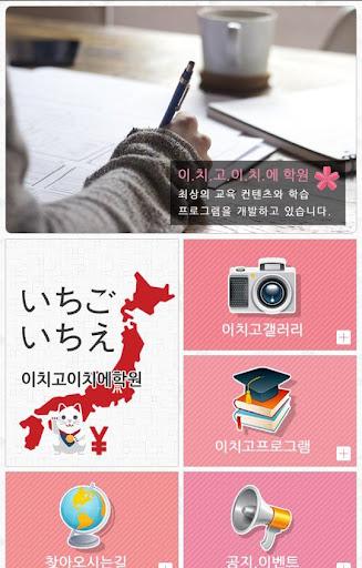 이치고이치에 일본대학입시센터